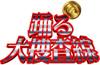 Odoru_comp_logo