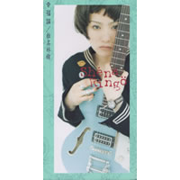 MoRA 椎名林檎10周年記念